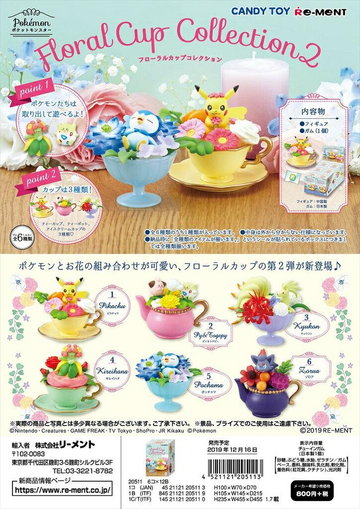 コレクション, その他  Floral Cup Collection2 6 1BOX