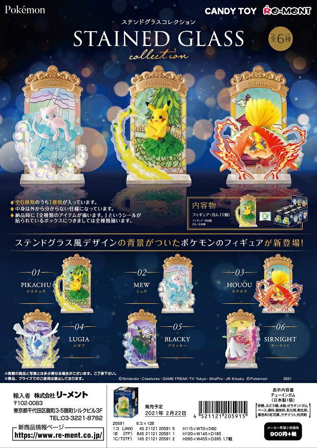 コレクション, その他  STAINED GLASS Collection 6 1BOX