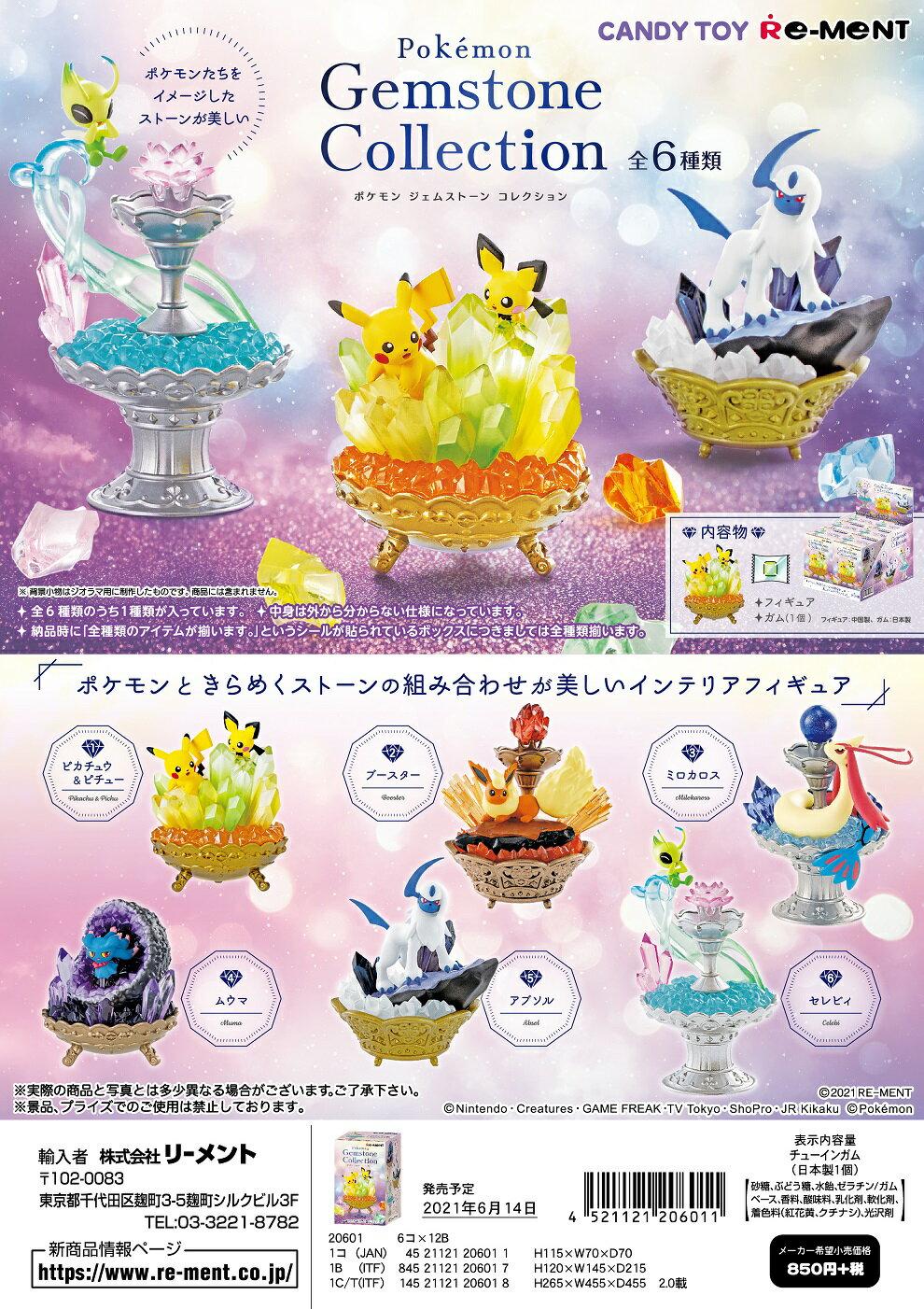 コレクション, フィギュア  Pokemon Gemstone Collection 6 1BOX