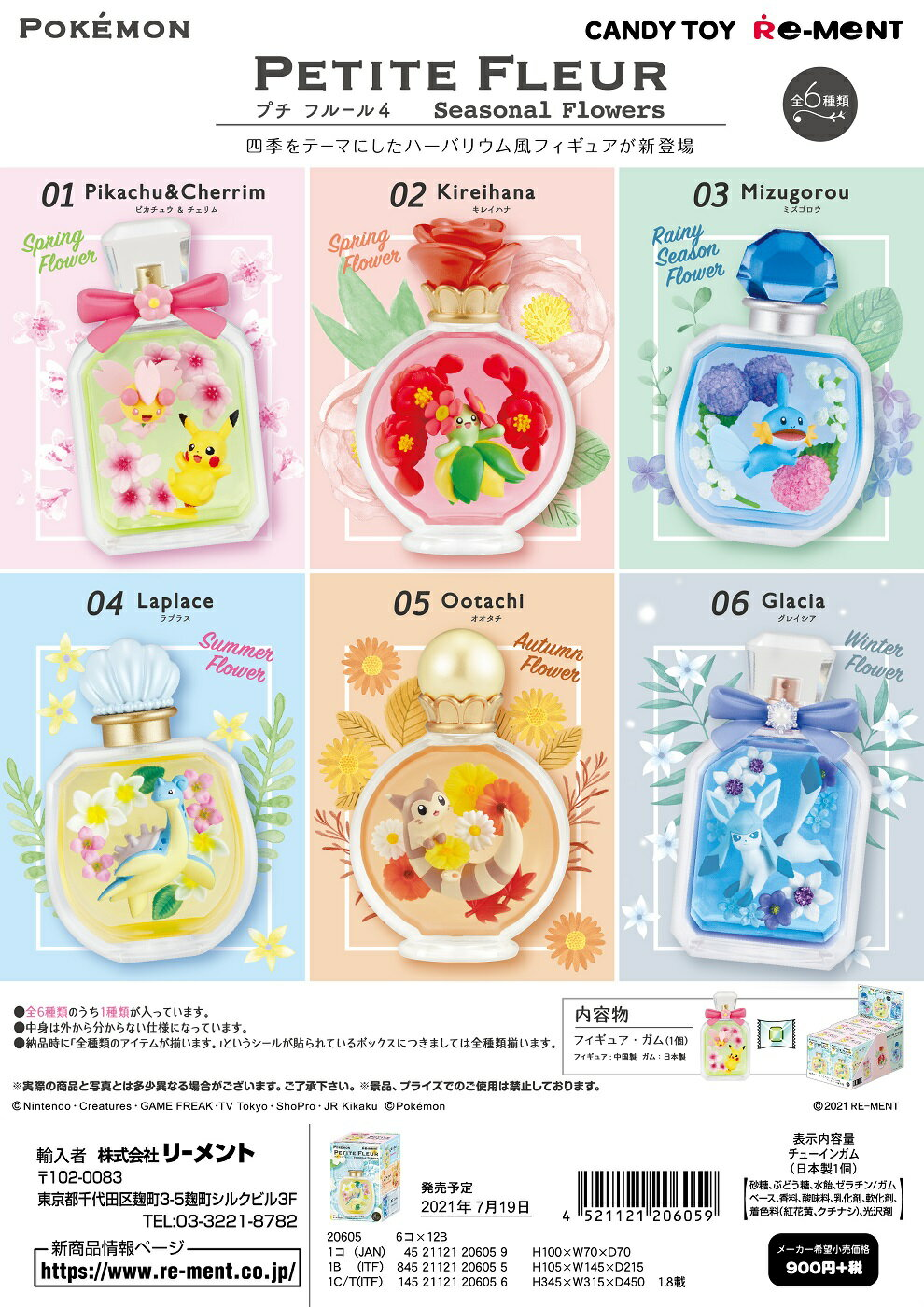 コレクション, フィギュア  PETITE FLEUR Seasonal Flowers 6 1BOX