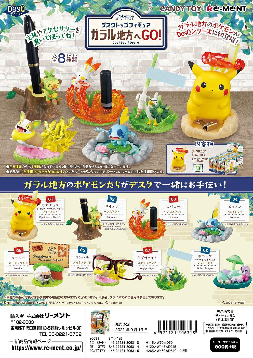 コレクション, その他 ()913 Pokemon DesQ GO! 8 1BOX