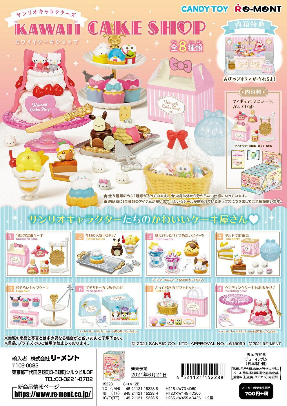 コレクション, その他 ()621 KAWAII CAKE SHOP 8 1BOX