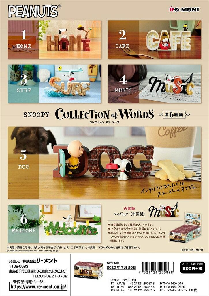コレクション, フィギュア ()8 SNOOPY COLLECTION of WORDS 6 1BOX