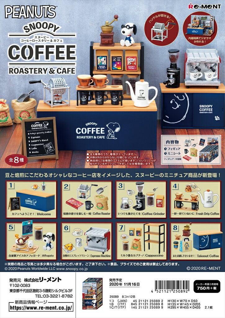 (予約)5月27日再入荷分 リーメント SNOOPY COFFEE ROASTERY & CAFE 全8種 1BOXでダブらず揃います。