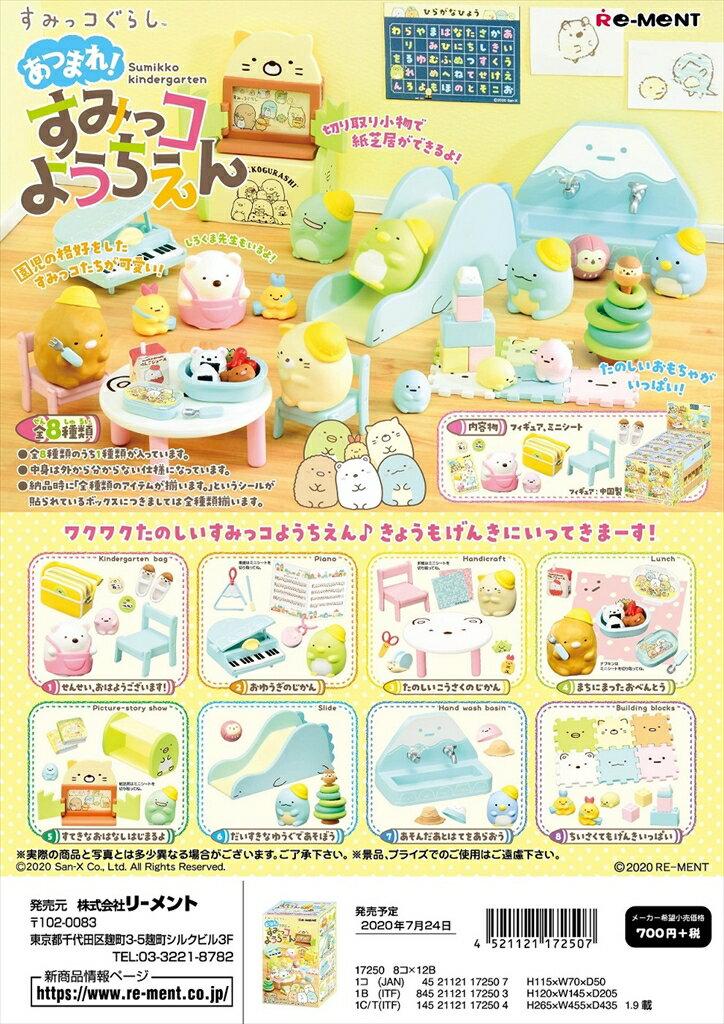 コレクション, 食玩・おまけ ()6 8 1BOX8