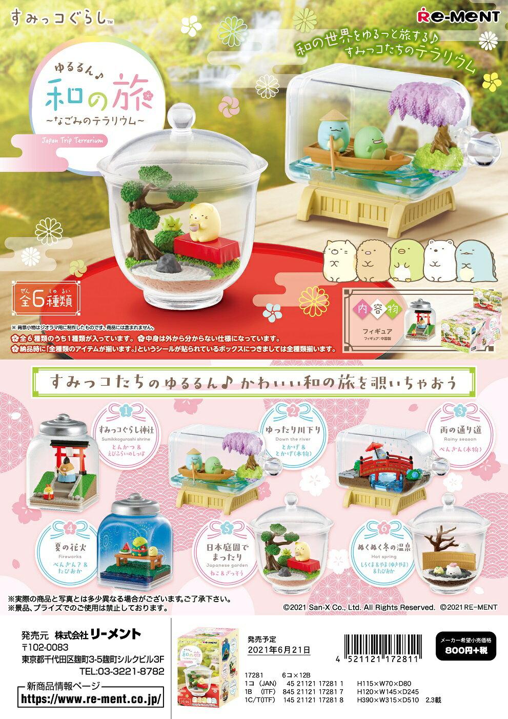 コレクション, 食玩・おまけ ()621 6 1BOX6