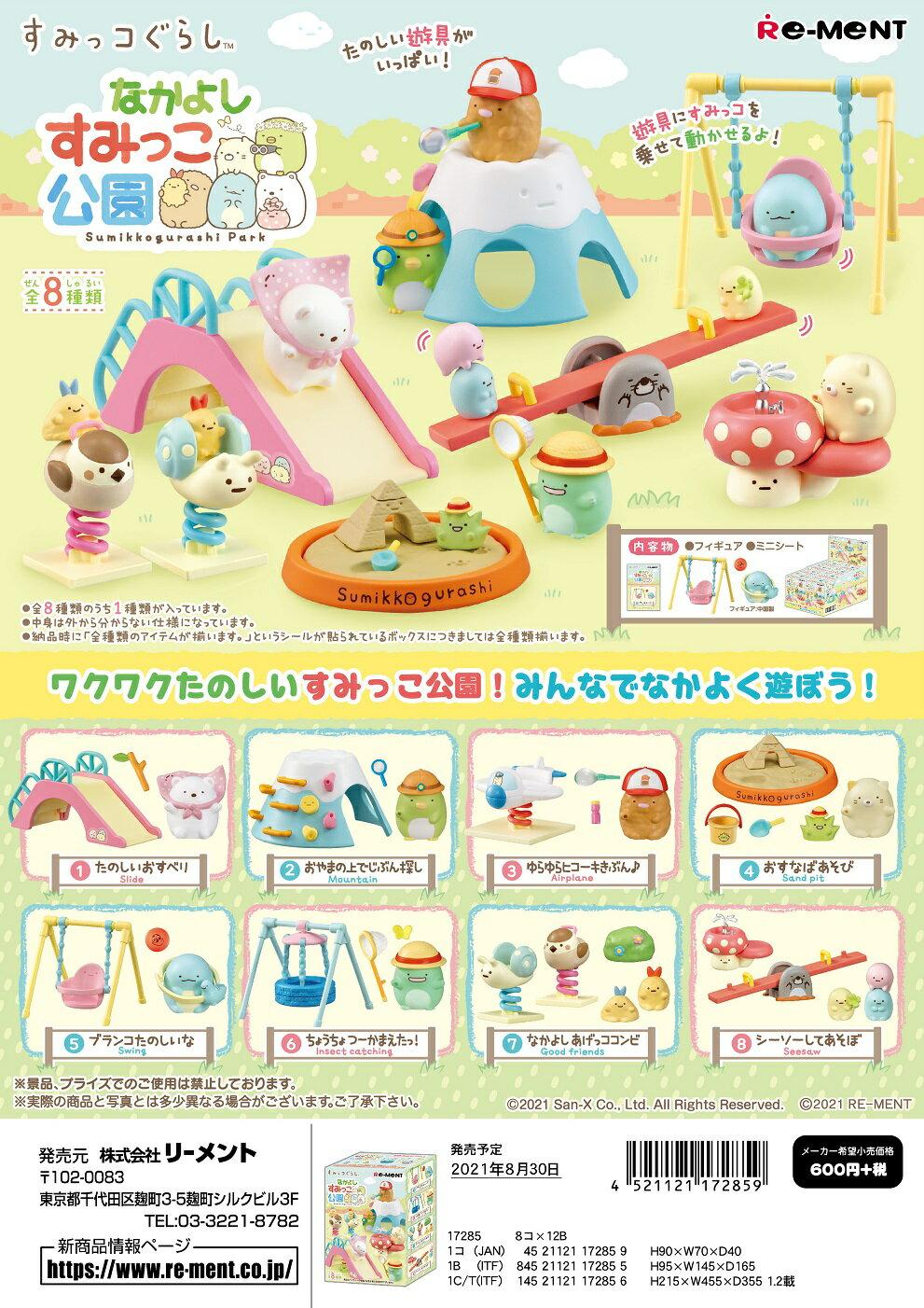 コレクション, 食玩・おまけ ()830 8 1BOX8
