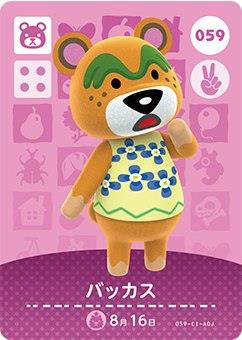 トレーディングカード・テレカ, トレーディングカード  amiibo 1 No.059