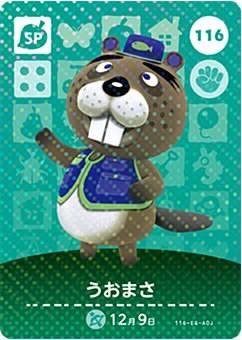 トレーディングカード・テレカ, トレーディングカード  amiibo 2 SP No.116