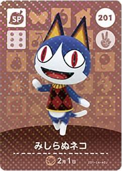 トレーディングカード・テレカ, トレーディングカード  amiibo 3 SP No.201