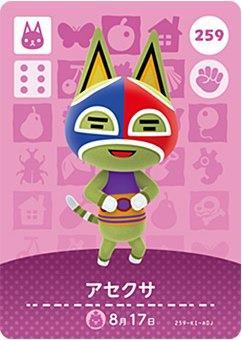 トレーディングカード・テレカ, トレーディングカード  amiibo 3 No.259
