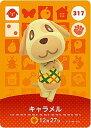 どうぶつの森 amiiboカード 第4弾 キャラメル No.317