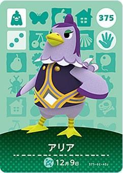 トレーディングカード・テレカ, トレーディングカード  amiibo 4 No.375