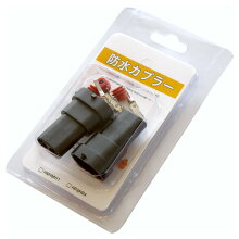 HID/LED用防水カプラーブリスターパック・パッケージH8/H9/H11/H16共用、HB3/HB4共用の2種類設定あります[ゆうパケットなら送料無料]