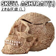 リアルな造形のスカルアッシュトレイ灰皿(L)[ドクロ][髑髏][ガイコツ][骸骨][ゴーストライダー]