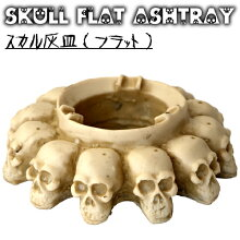 リアルな造形のスカルアッシュトレイ灰皿(フラット)[ドクロ][髑髏][ガイコツ][骸骨][ゴーストライダー]