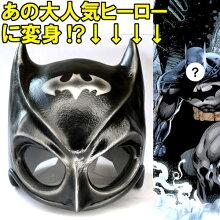 超リアル!バットマン風ヘルメット頭の大きさが小さい〜普通サイズの大人用ツヤあり・ツヤ消しの2種類設定あります[アメコミ][Batman][マスク]