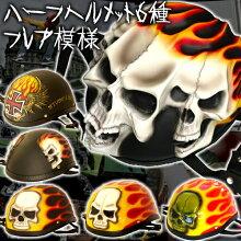 スカルヘルメットハーフヘルメットフレア模様シリーズ[半ヘル][ハーレーダビッドソン][harleydavidson][アメリカン][チョッパー][スペシャル][skull][ゴーストライダー2][ドクロ][髑髏]