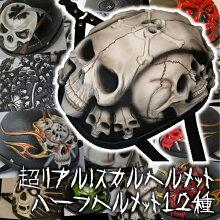 スカルヘルメットハーフヘルメット12種[ハーレーダビッドソン][harleydavidson][アメリカン][チョッパー][スペシャル][skull][ゴーストライダー2][ドクロ][髑髏]