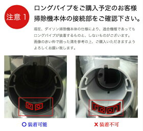 ダイソンハンディクリーナーツールマスターセット(隙間ノズル/ツールキット)掃除機コードレスdysonV6mattressmotorhead+fluffydc45DC61DC62DC7402P01Apr16