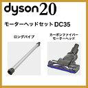 [送料無料] ダイソン dc35モーターヘッドセット(ロングパイプ/カーボンファイバーモーターヘッド)dc34mh dyson | 掃除機 コードレス ..