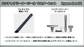 ダイソンハンディクリーナーツールマスターセット(隙間ノズル/ツールキット)掃除機コードレスdysonV6mattressmotorhead+fluffydc45DC61DC62DC7402P11Mar16