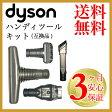 ダイソン互換 ハンディ クリーナーツールキット 互換品 掃除機 v6 コードレス dc62 dc61 mattress   trigger   motorhead   fluffy dc61 dc74 dyson 02P03Dec16
