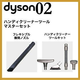 05P23Sep15Dysonダイソンコンプリートセット