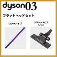ダイソン フラットヘッドセット (ロングパイプ/フラットフロアヘッド) 掃除機 V6 mattress trigger motorhead dc62 dc61 dyson コードレス ハンディ 02P03Dec16