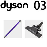 ダイソン v6フラットヘッドセット (ロングパイプ/フラットフロアヘッド) dyson v6 dc61 | 掃除機 コードレス パーツ アダプター アタッチメント 延長ホース 延長 クリーナー スティック セパレートツール 掃除 ツール ノズル ハンディクリーナー