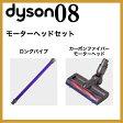 ダイソン モーターヘッドセット(ロングパイプ/カーボンファイバーモーターヘッド)dyson