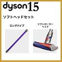 [送料無料] ダイソン v6ソフトヘッドセット(ロングパイプ/ソフトローラークリーナーヘッド)dysonダイソン v6ソフトヘッドセット(ロングパイプ/ソフトローラークリーナーヘッド) dyson v6 dc61 | 掃除機 コードレス パーツ アウトレット アダプター アタッチメント