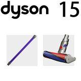 ダイソン v6ソフトヘッドセット(ロングパイプ/ソフトローラークリーナーヘッド)dyson v6 dc61 | 掃除機 コードレス パーツ アダプター アタッチメント 延長ホース 延長 クリーナー スティック セパレートツール