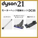 [送料無料] ダイソン dc35モーターヘッド収納セット(ロングパイプ/カーボンファイバーモーターヘッド)dc34mh dyson | 掃除機 コードレス パーツ アウトレット アダプター アタッチメント 延長ホース 延長 クリーナー スティック セパレートツール 掃除 ツール ノズル