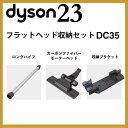 [送料無料] ダイソン dc35フラットヘッド収納セット(ロングパイプ/フラットフロアヘッド/収納ブラケット)dc34 dyson | 掃除機 コードレス パーツ アウトレット アダプター アタッチメント 延長ホース 延長 クリーナー スティック セパレートツール 掃除 ツール ノズル