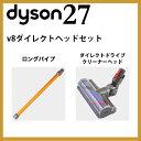 [送料無料] ダイソン v8ダイレクトヘッドセット(ロングパ...