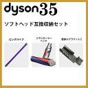 [送料無料] ダイソン v6ソフトヘッド互換収納セット (パイプ/ソフトヘッド/互換 壁掛けブラケット2) dyson dc61 dc62 | 掃除機 コードレス パーツ アウトレット アダプター アタッチメント 延長ホース 延長 クリーナー スティック セパレートツール 掃除 ツール ノズル