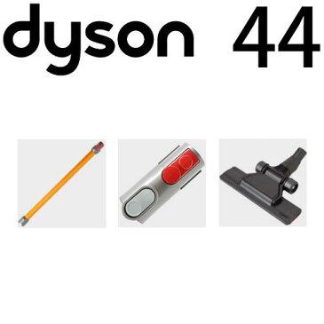 ダイソン v7 フラットヘッドセット (ロングパイプ/v8返還アダプター/フラットヘッド) dyson v8 | 掃除機 コードレス パーツ アダプター アタッチメント 延長ホース 延長 クリーナー スティック セパレートツール 掃除 ツール