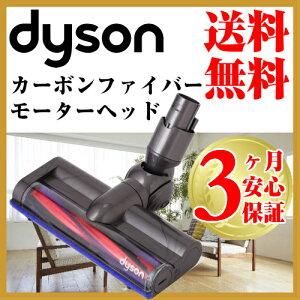 Dyson V6 カーボンファイバー搭載モーターヘッド