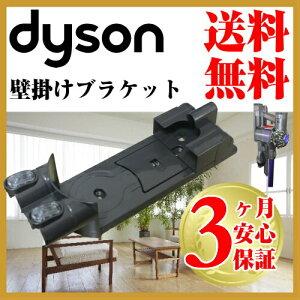 ダイソン ブラケット コードレス ハンディ クリーナー モーター