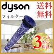 ダイソン純正 フィルター ハンディ 掃除機 dyson V6 mattress motorhead+ DC61 DC62 コードレス 付属品 02P03Dec16