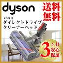 [送料無料] ダイソン 純正 v8 ダイレクトドライブモータ...