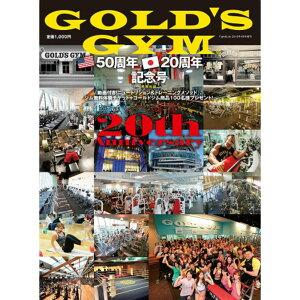 Fight&Life2016年4月増刊ゴールドジムジャパン20周年記念号