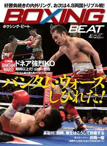 ボクシング界に、新たな旋風を巻き起こす専門誌!【新ボクシング雑誌】『BOXING BEAT』11年4月号