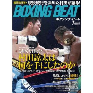 【新ボクシング雑誌】『BOXINGBEAT』2017年7月号