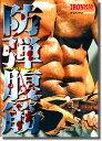 世界最強のロシア流腹筋トレーニング!世界最強のロシア流腹筋トレーニング!月刊IRONMAN MAGAZ...