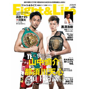 Fight&Life(ファイト&ライフ)Vol.60