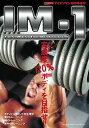 【全4巻】ウェイトトレーニングの決定版!完成度120%ボディを目指せ!月刊IRONMAN MAGAZINE増...