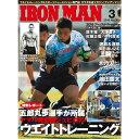 月刊IRONMAN MAGAZINE(アイアンマン) 2016年3月号