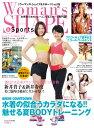 女性のためのトレーニング提案マガジンFight&Life6月増刊 Woman's SHAPE(ウーマンズ・シェイ...